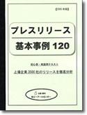 「プレスリリース基本事例集120」